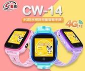 【小樺資訊】含稅智慧 IS 愛思 CW-14 4G防水視訊兒童智慧手錶 IP67防水 精準定位 SOS求救 遠程拍照