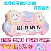 兒童電子琴學練兒童電子琴寶寶早教鋼琴小音樂0-1-3歲男孩女孩嬰兒益智 童趣屋  新品