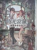 【書寶二手書T6/翻譯小說_BS6】時光當鋪(01)-思念物的歸處_千川