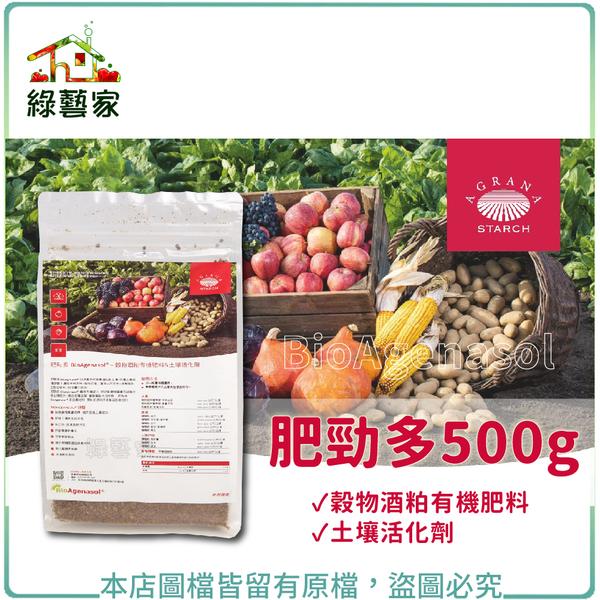 【綠藝家】肥勁多500克(細碎狀)可混入土壤中