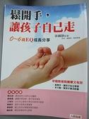 【書寶二手書T9/兩性關係_FKG】鬆開手,讓孩子自己走_徐國靜