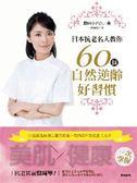 (二手書)日本抗老名人教你60個自然逆齡好習慣