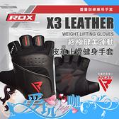 ● 皮革進化版 ● 英國 RDX 終極健美運動 皮革止滑健身手套 X3 LEATHER WEIGHT LIFTING GLOVES 重量訓練手套