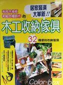 (二手書)木工收納傢俱DIY