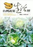 (二手書)台灣蔬果生活曆