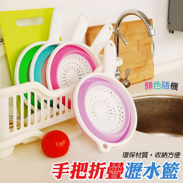 【居家任選3件88折】折疊 瀝水籃 洗菜籃 蔬果籃 濾水籃 矽膠 塑膠 款式 顏色 隨機(80-1021)