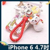iPhone 6/6s 4.7吋 元氣招財貓保護套 矽膠軟殼+指環掛繩 可愛開運喵喵 輕薄全包款 手機套 手機殼