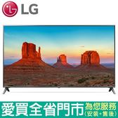 LG75型4KIPS連網硬板電視75UK6500PWB含配送到府+標準安裝【愛買】