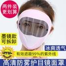 鏡片款防塵防曬護目鏡口罩夏季薄款冰絲防紫外線全臉面罩護臉面罩 快速出貨 快速出貨