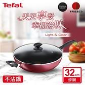 Tefal法國特福 巴洛克系列32CM不沾炒鍋(加蓋)