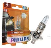 【愛車族】PHILIPS飛利浦H1 12V 55W 加亮30%燈泡