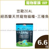 寵物家族-岦歐ZEAL 紐西蘭天然寵物貓糧-三種魚6.6LB
