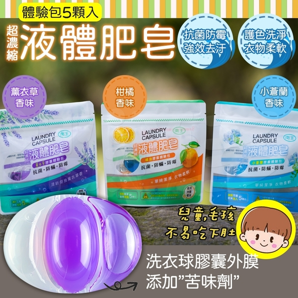 【體驗包】南王液體肥皂膠囊體驗包 13公克x5顆/袋 洗衣膠囊 洗衣凝膠球