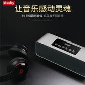 MUSKY DY22無線藍芽音箱鬧鐘收音手機電腦插卡迷你重低音炮小音響