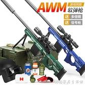 AWM兒童玩具槍98 k軟彈槍m24狙擊搶仿真ak手大號吃雞男孩全套裝備 創意家居生活館
