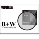 B+W XS-PRO KSM HTC-PL 62mm〔高透光凱氏環形偏光鏡 HT CPL〕捷新公司貨