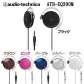 audio-technica 鐵三角 ATH-EQ300M (贈收納袋) 輕量薄型耳掛式耳機,公司貨