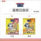 日本福爾豆腐砂[2種味道,6L](單包)