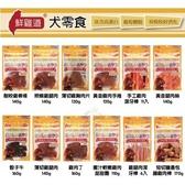*WANG*台灣鮮雞道 - 犬零食系列 90g/包 多款多樣選擇 獎勵用