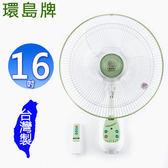 環島牌16吋遙控掛壁電風扇 HD-160R
