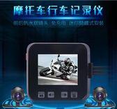 摩托車行車記錄儀 機車騎行運動攝像機分離式防水雙鏡頭 IGO