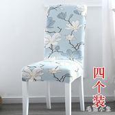 家用彈力連體酒店餐桌椅子套罩歐式椅墊套裝座椅套凳子套簡約通用 ys6400『毛菇小象』
