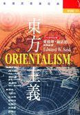 (二手書)東方主義