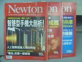 【書寶二手書T2/雜誌期刊_QBP】牛頓_93+99+100期_共3本合售_智慧型手機大剖析等