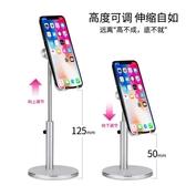 手機支架桌面簡約女手機座iPad平板懶人支架