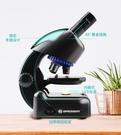 顯微鏡德國Bresser兒童顯微鏡科學小學生物專業光學玩具禮物便攜實驗 小山好物