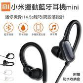 【coni shop】 小米運動藍牙耳機mini 掛耳式 米家 無線 運動耳機 平衡設計 耳機 防水 防脫落