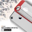 Slicoo Apple iPhone7 Plus(5.5吋)透明拉絲全包邊保護殼 手機殼/背蓋/防摔殼