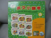 【書寶二手書T5/少年童書_JAE】英文小讀者(三)_三暉文化