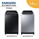 【含基本安裝+原廠送$1000 結帳現折】SAMSUNG 三星 16公斤 直立式雙效手洗洗衣機 WA16N6780CS