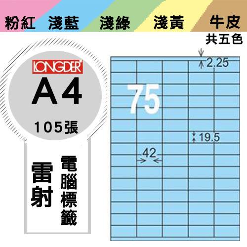 longder 龍德 電腦標籤紙 75格 LD-8111-B-A  淺藍色 105張  影印 雷射 噴墨 三用 標籤 出貨 貼紙