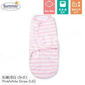 Summer Infant - SwaddleMe - Original 聰明懶人育兒包巾 -  粉嫩條紋 (加大)