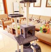 貓爬架貓窩玩具貓架貓抓板貓樹  Igo 貝芙莉女鞋