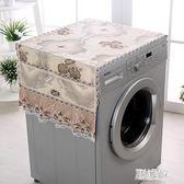 洗衣機防塵罩滾筒全自動歐式蕾絲冰箱防曬罩蓋巾蓋布DR18034 【原創風館】