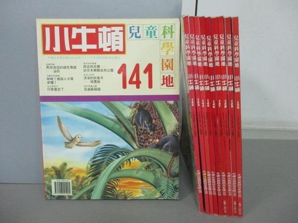 【書寶二手書T3/少年童書_RBM】小牛頓_141~150期間_共10本合售_馬來西亞的綠色寶藏-油棕等