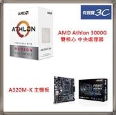 【主機板+CPU】 華碩 ASUS PRIME-A320M-K 主機板 + AMD Athlon 3000G 雙核心 中央處理器