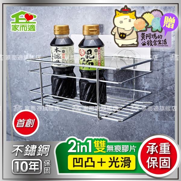 新304不鏽鋼保固 家而適 浴室 置物架 角落架 四方高欄(1268) 奧樂雞 限量加購