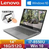 Lenovo聯想 YOGA 530-14IKB 81EK00BGTW 14吋筆記型電腦