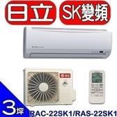 《結帳打85折》分享送500元《全省含標準安裝》日立【RAC-22SK1/RAS-22SK1】變頻分離式冷氣