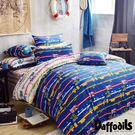Daffodils《加勒比冒險》雙人加大三件式純棉枕套床包組.精梳純棉/台灣精製