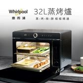 Whirlpool惠而浦 32公升獨立式 全能蒸烤爐 WSO3200B 首豐家電