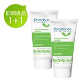【近期良品】Rivadouce 居家護理系列 - 防護舒緩霜150g 買一送一