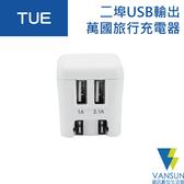 TUE 二埠USB輸出萬國旅行充電器【葳訊數位生活館】