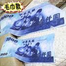 新台幣千元毛巾 創意毛巾 乾髮巾 洗澡擦...