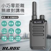 【coni shop】BLADE 小巧零距離無線對講機 現貨 5-7公里皆可使用 附贈充電頭 充電線 背夾 夾式耳機