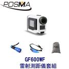 POSMA 高爾夫雷射測距儀 白色 搭2件套組 贈 灰色束口收納包 GF600WF